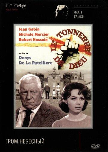 Гром небесный (1965)