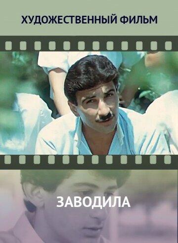 Постер к фильму Заводила (1987)