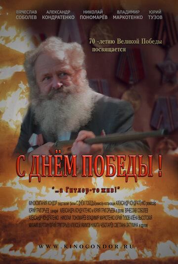 Фильм С Днем Победы!