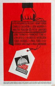 Совет и согласие (1962)