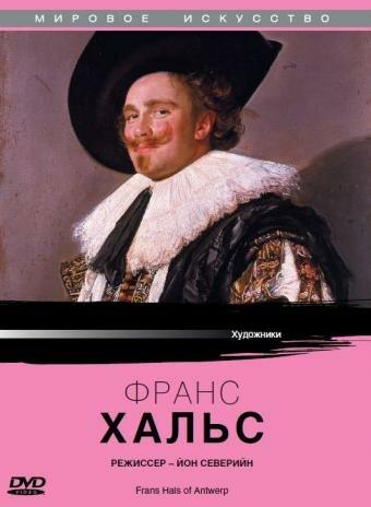 Франс Хальс из Антверпена (Frans Hals Of Antwerp)
