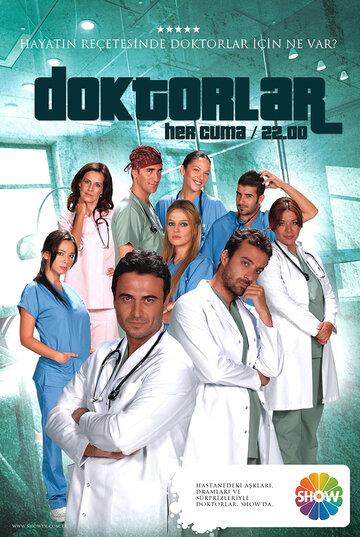 Врачи (2006) полный фильм