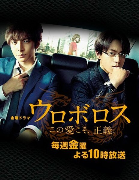 846913 - Уроборос (2015, Япония): актеры