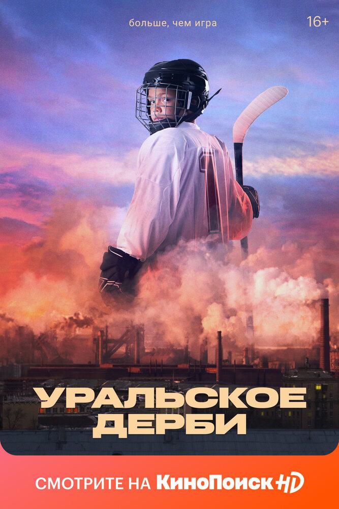 Постер Уральское дерби
