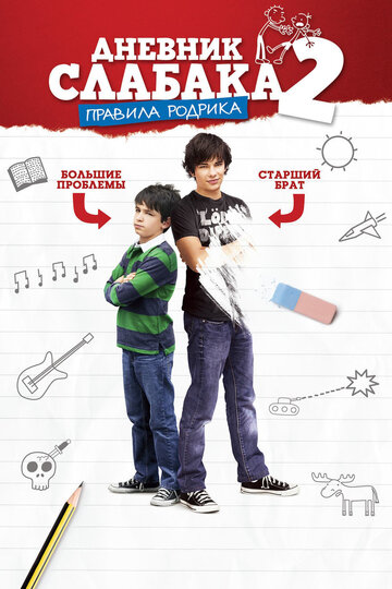 ������� ������� 2: ������� ������� (Diary of a Wimpy Kid: Rodrick Rules)