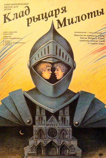 Клад рыцаря Милоты (1989)
