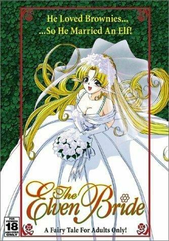 Эльфийская невеста (1995)