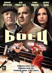 Боец (2014)