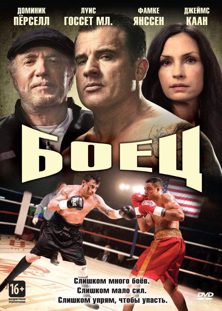 Фильмы Боец смотреть онлайн