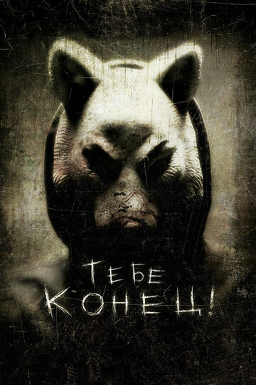 Тебе конец! (You're Next)