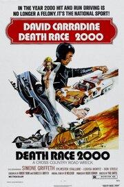 Смотреть онлайн Смертельные гонки 2000 года