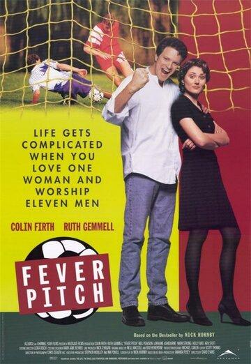 Накал страстей (1997) — отзывы и рейтинг фильма