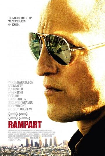 ������� (Rampart)