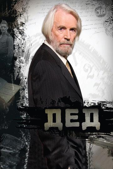 Дед (ТВ)