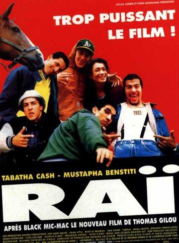 Спица (1995)