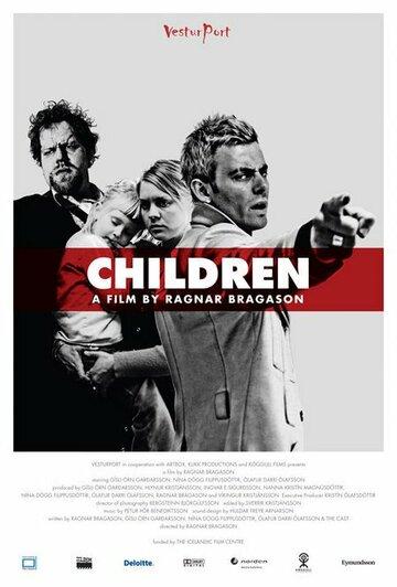 Дети (2006)