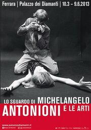 Взгляд Микеланджело
