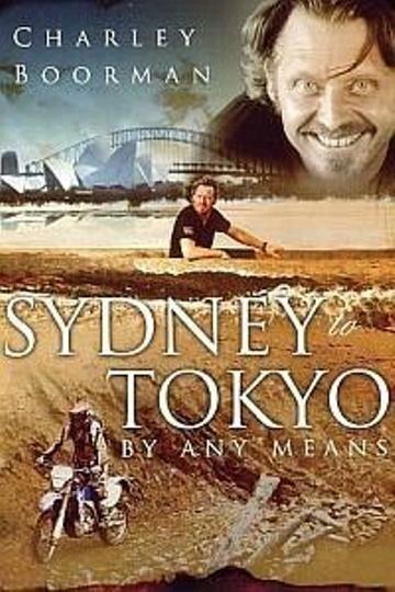 От Сиднея до Токио любыми средствами