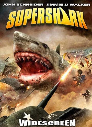 Супер-акула (Super Shark2011)