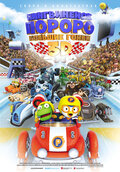 Пингвиненок Пороро: Большие гонки (Pororo, the Racing Adventure)