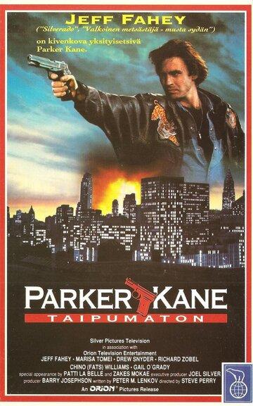 Паркер Кейн (Parker Kane)