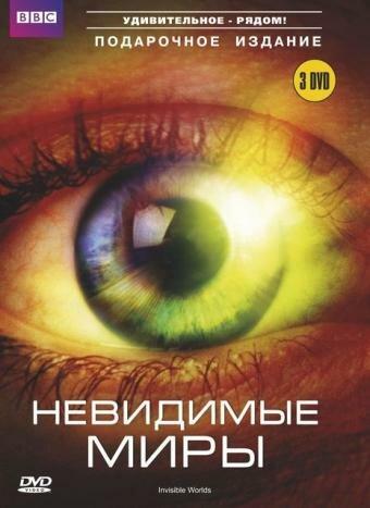 BBC: Невидимые миры 2010
