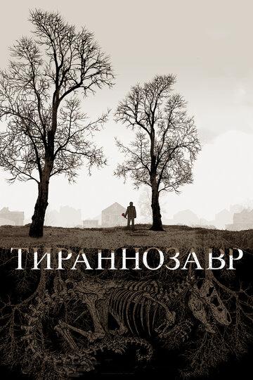 Фильм Тираннозавр