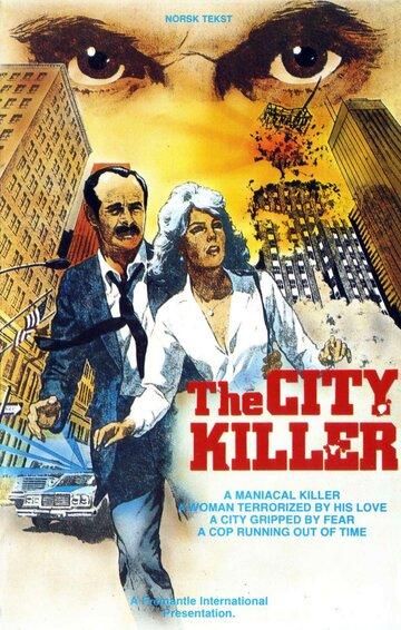 Городской убийца (1984)