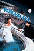 Только ты (1994)
