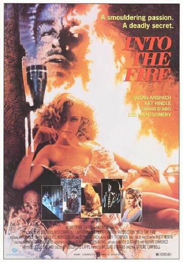 Шагнувший в огонь (1988)