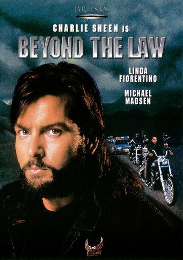 За пределами закона 1993