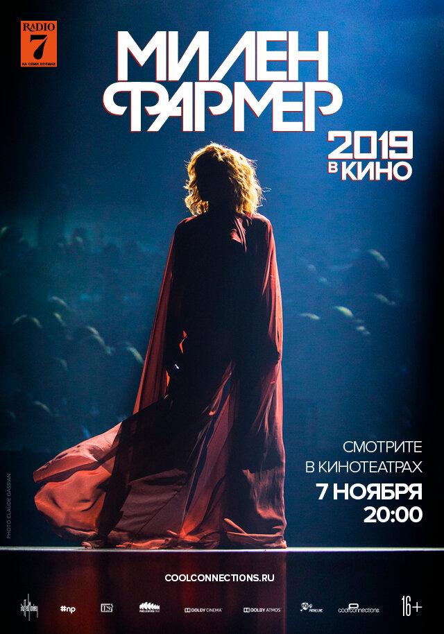 Постер Милен Фармер 2019 – в кино