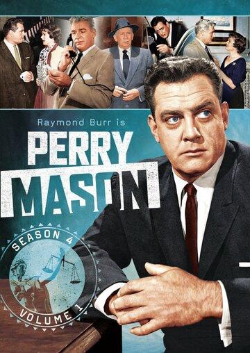 ����� ������ (Perry Mason)