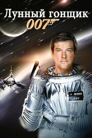 Лунный гонщик (1979)
