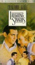 Смеющиеся грешники (Laughing Sinners)