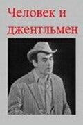 Человек и джентльмен (Chelovek i dzhentelmen)