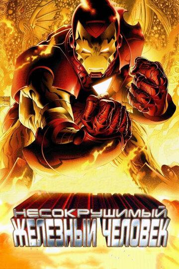 Несокрушимый Железный человек (2007) - смотреть онлайн