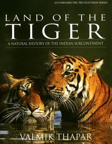 Земля тигров (1985)