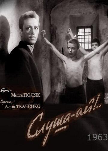 Слуша-ай! (1963) полный фильм