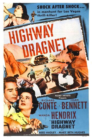 Шоссе Драгнет (1954)
