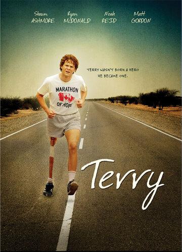 Терри (2005)