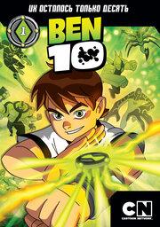 Смотреть онлайн Бен 10