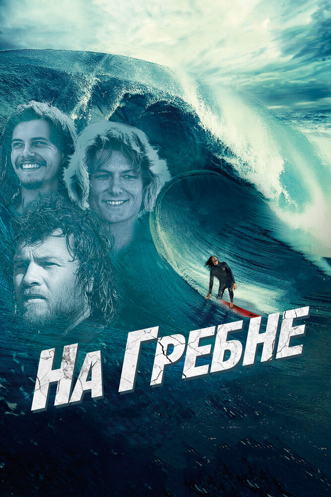 Фильмы На гребне