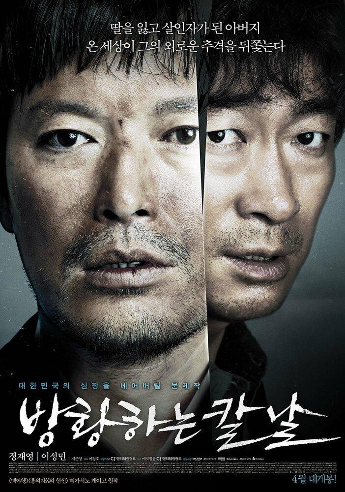 839186 - Сломленный ✸ 2014 ✸ Корея Южная