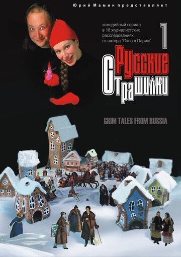 Русские страшилки (Russkie strashilki)
