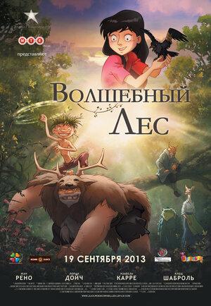 Волшебный лес  (2012)