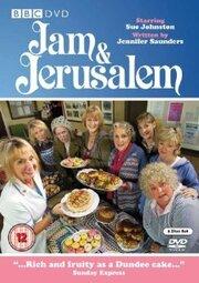 Смотреть онлайн Джем и Иерусалим