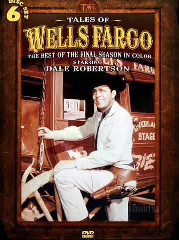Истории Уэллс-Фарго смотреть онлайн