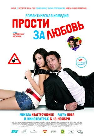 Прости за любовь (2008)