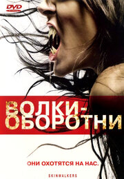 Волки–оборотни (2006)